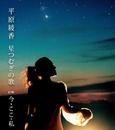 星つむぎの歌/平原綾香