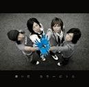 青い花/カラーボトル