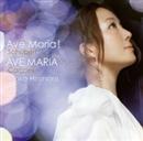 Ave Maria! ~シューベルト~/平原綾香