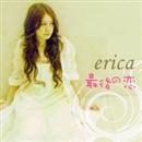 最後の恋/erica
