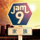 家族/Jam9