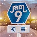 初雪/Jam9