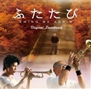映画「ふたたび」オリジナル・サウンドトラック/V.A.