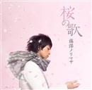 桜の歌/藤澤ノリマサ