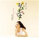 「おひさま」オリジナル・サウンドトラック/渡辺俊幸