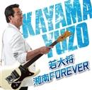 若大将・湘南FOREVER/加山雄三