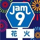 花火/Jam9