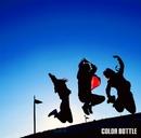 生きる/カラーボトル