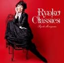 Ryoko Classics/森山 良子
