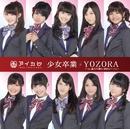 少女卒業/YOZORA/アイドルカレッジ