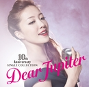10周年記念シングル・コレクション ~Dear Jupiter~/平原綾香