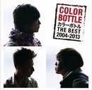 カラーボトル THE BEST 2004 - 2013/カラーボトル