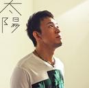 太陽/ファンキー加藤