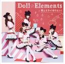君とミライ作りたい!/Doll☆Elements