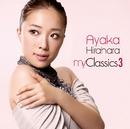 my Classics 3/平原綾香