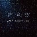 巡会歌 -feat.MIKU from CLEEM-/Jam9