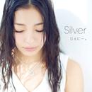 Silver/じぇにー。