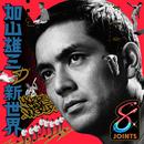 加山雄三の新世界/Various Artists