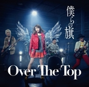 僕らの旗/Over The Top