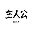 主人公/晋平太