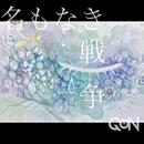 名もなき戦争/QoN