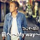 前へ ~My way~/ファンキー加藤