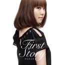 First Story/菅原紗由理