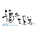 BEST~Thanks for life~/逗子三兄弟