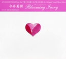 Blooming Ivory/今井美樹