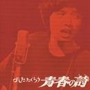 よしだたくろう 青春の詩(うた)/吉田拓郎