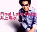 Final Love Song/井上陽水