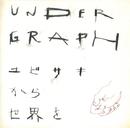 ユビサキから世界を/アンダーグラフ