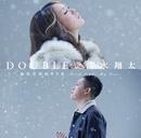 おやすみのキスを~Good Night My Love~/DOUBLE&清水翔太