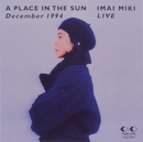 A PLACE IN THE SUN LIVE/今井美樹