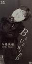 Bluebird/今井美樹