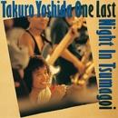吉田拓郎 ONE LAST NIGHT IN つま恋/吉田拓郎