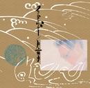 クラムチャウダー/井上陽水