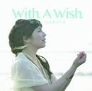 With A Wish/我那覇 美奈