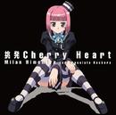 挑発 Cherry Heart/姫宮みらんとチョコレートロッカーズ