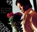 愛と復讐の嵐/愛のメモリー21 情熱のラテンMIX/松崎しげる