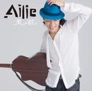 風の歌/Ailie