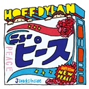 ニューピース/ホフディラン