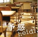 予感(通常盤)/heidi.