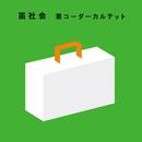 笛社会/栗コーダーカルテット