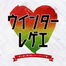 ウインターレゲエ~恋人達に贈る極上ラバーズソング集~/V.A.