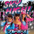 SKY HIGH!/ブルーバーズ