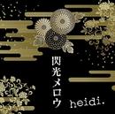 閃光メロウ(通常盤)/heidi.