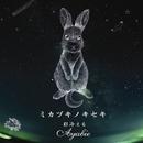 ミカヅキノキセキ TYPE-A/彩冷える-ayabie-