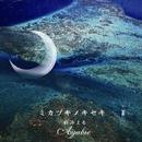 ミカヅキノキセキ TYPE-C/彩冷える-ayabie-