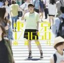 東京 1/3650/南條愛乃